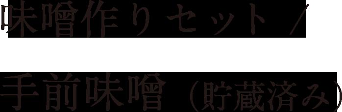 味噌作りセット / 手前味噌(貯蔵済み)