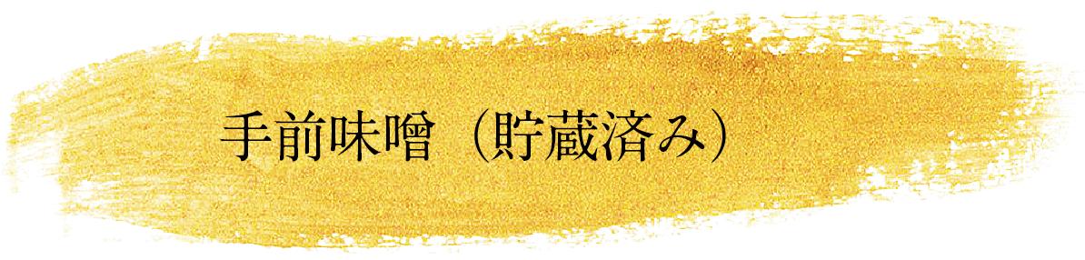 手前味噌(貯蔵済み)
