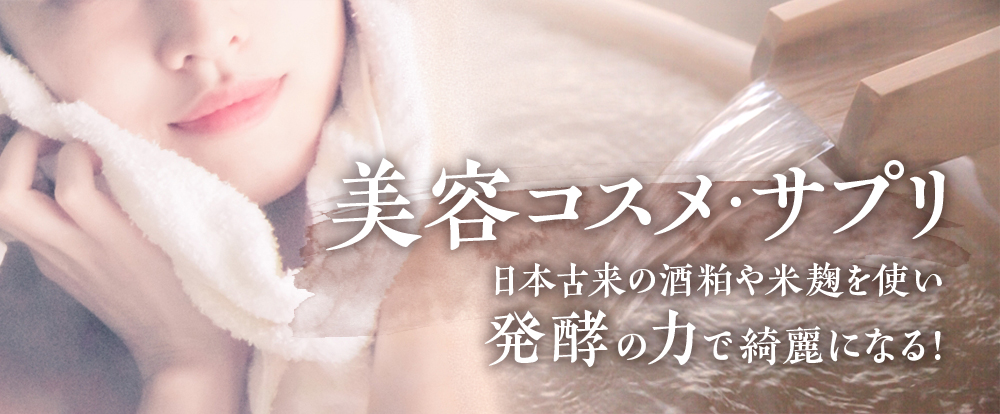 美容コスメ・サプリ