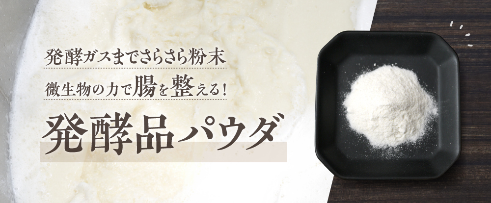発酵品パウダー