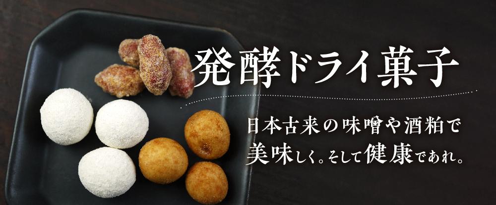 発酵ドライ菓子