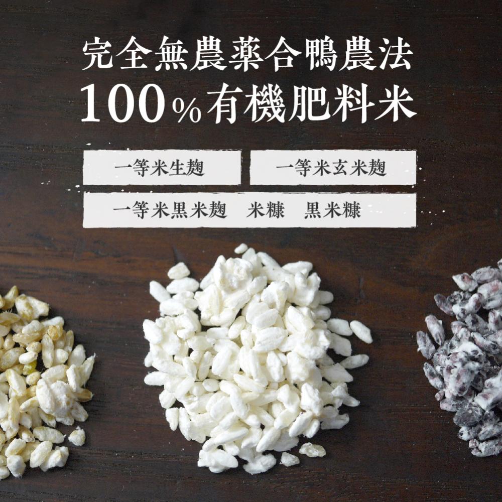 完全無農薬合鴨農法100%有機肥料米