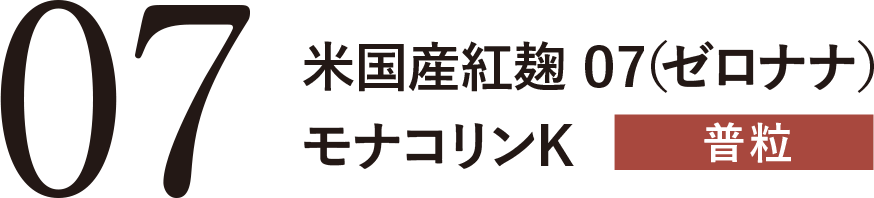米国産紅麹 07(ゼロナナ)モナコリンK 普粒