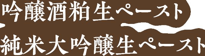 吟醸酒粕生ペースト 純米大吟醸生ペースト