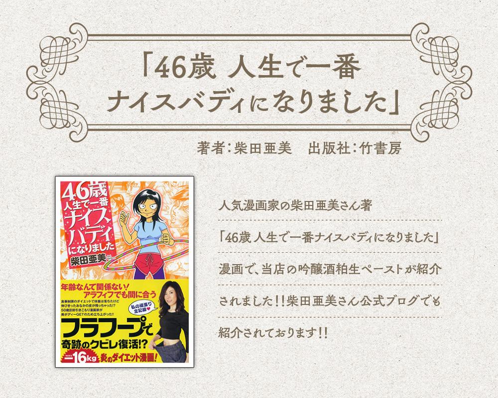 人気漫画家の柴田亜美さん著「46歳人生で一番ナイスバディになりました」漫画で、当店の吟醸酒粕生ペーストが紹介されました!!