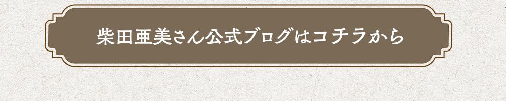 柴田亜美さん公式ブログはコチラから