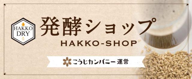 HAKKO-SHOP