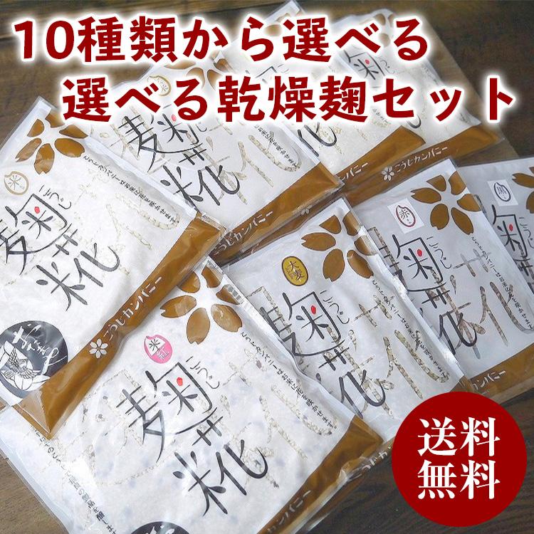 選べる乾燥麹セット