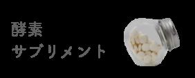酵素サプリメント