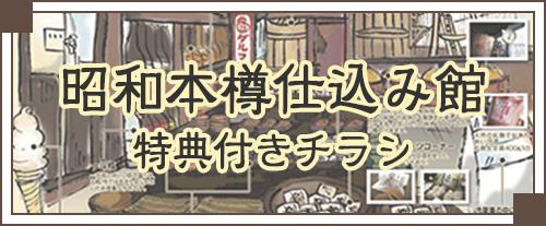 昭和本樽仕込み館特典付きチラシ