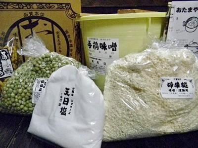 手作り味噌セット 秘伝豆(10Lポリ樽付 こだわり食塩)