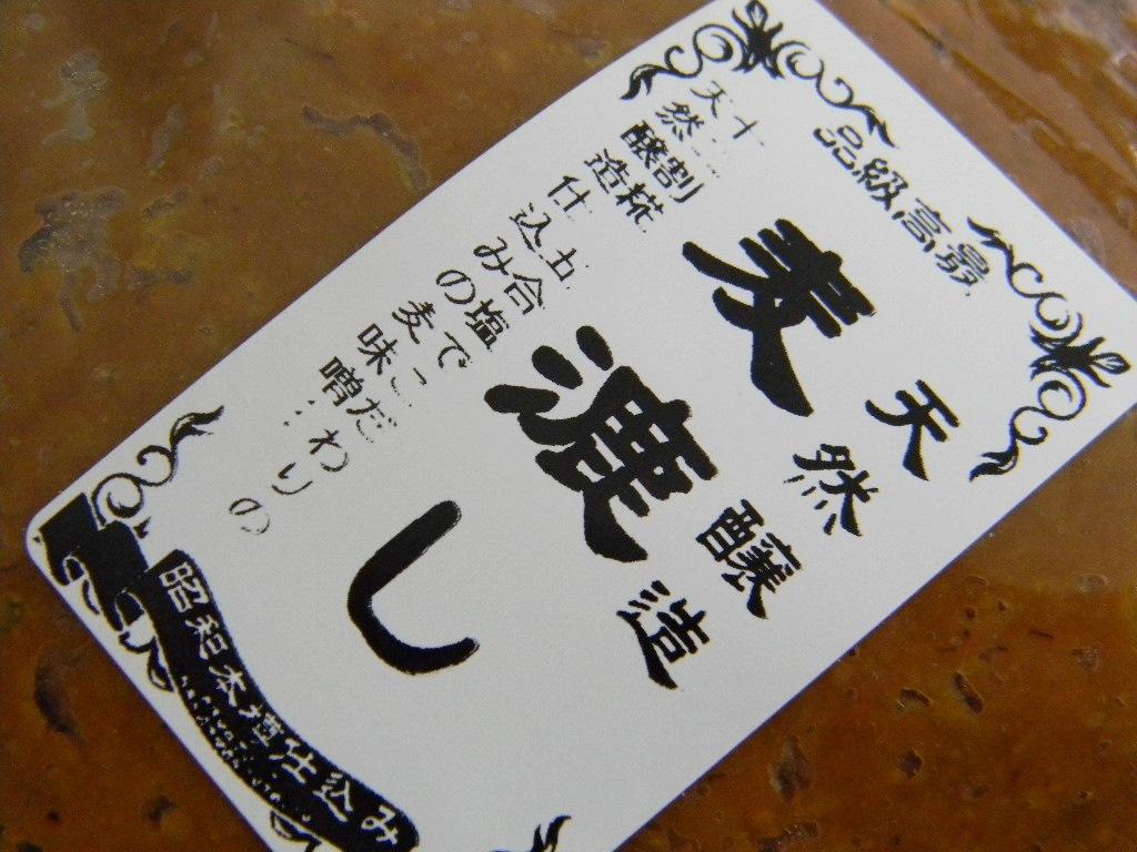 麦漉し味噌(1kg)