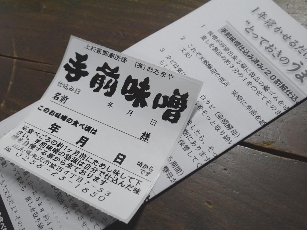手前味噌 ポリ樽(10kg)