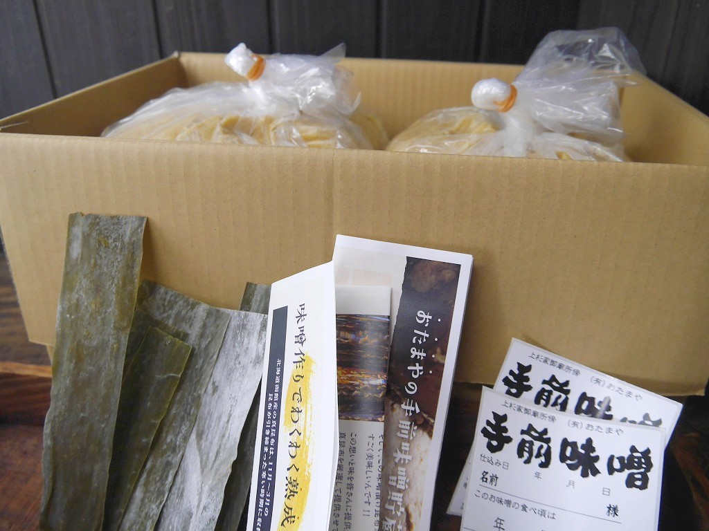 手前味噌 詰め替え用(10kg×2個)