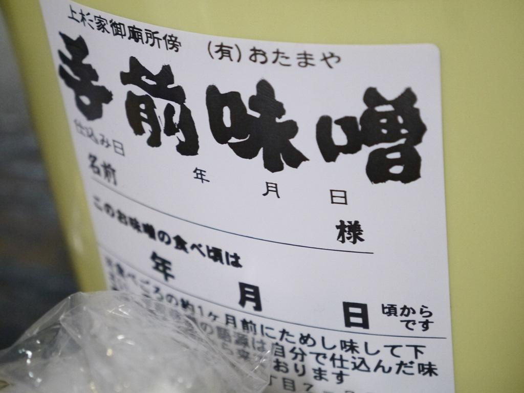 手作り味噌セット(20Lポリ樽付)