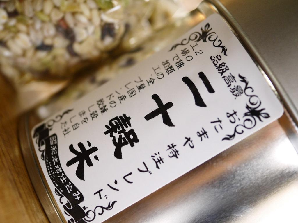全部国産 20穀米 雑穀米(200gブリキ缶 スプーン大1個付)