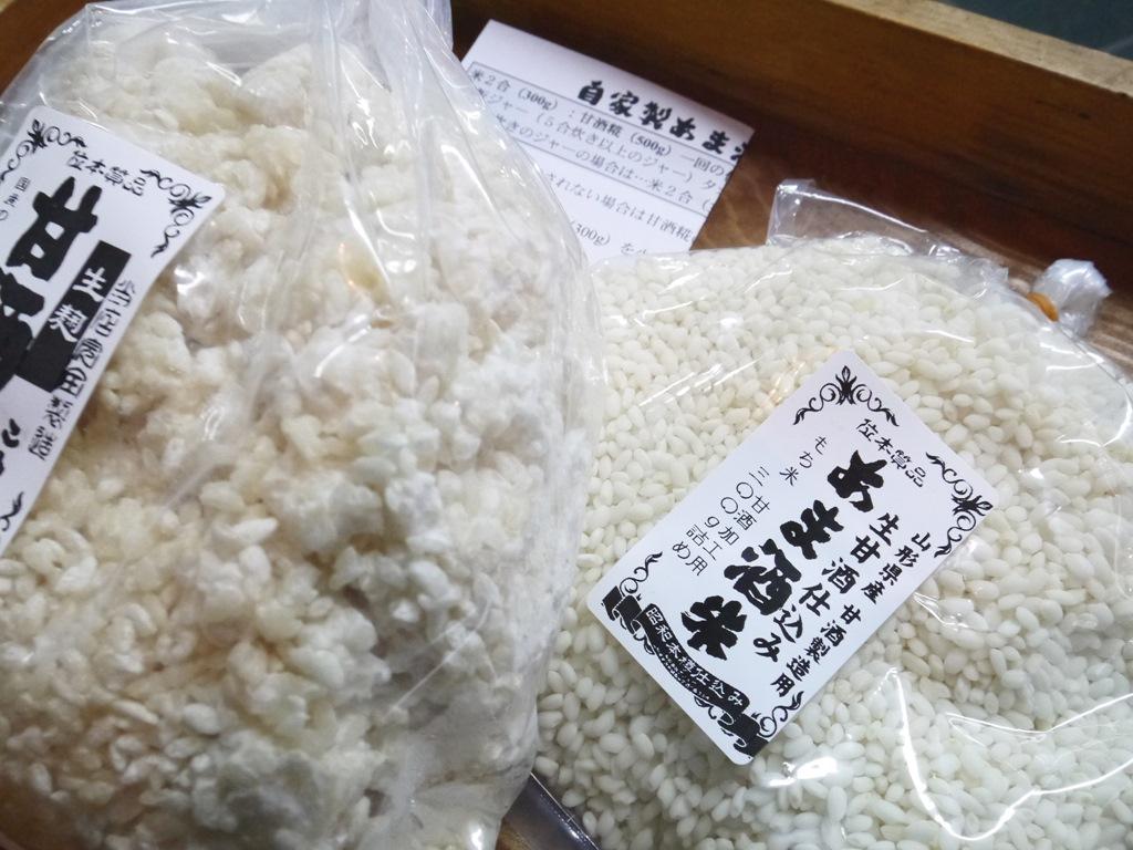 甘酒作り 生麹セット(白米 2回仕込み)