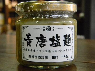 青唐辛子塩麹漬け(150g瓶)