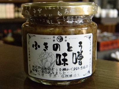 ふきのとう味噌(150g瓶)