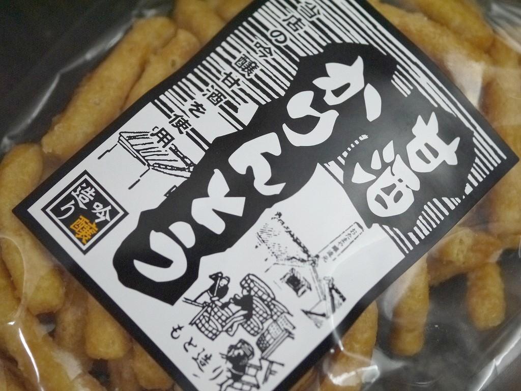 甘酒かりんとう(75g)