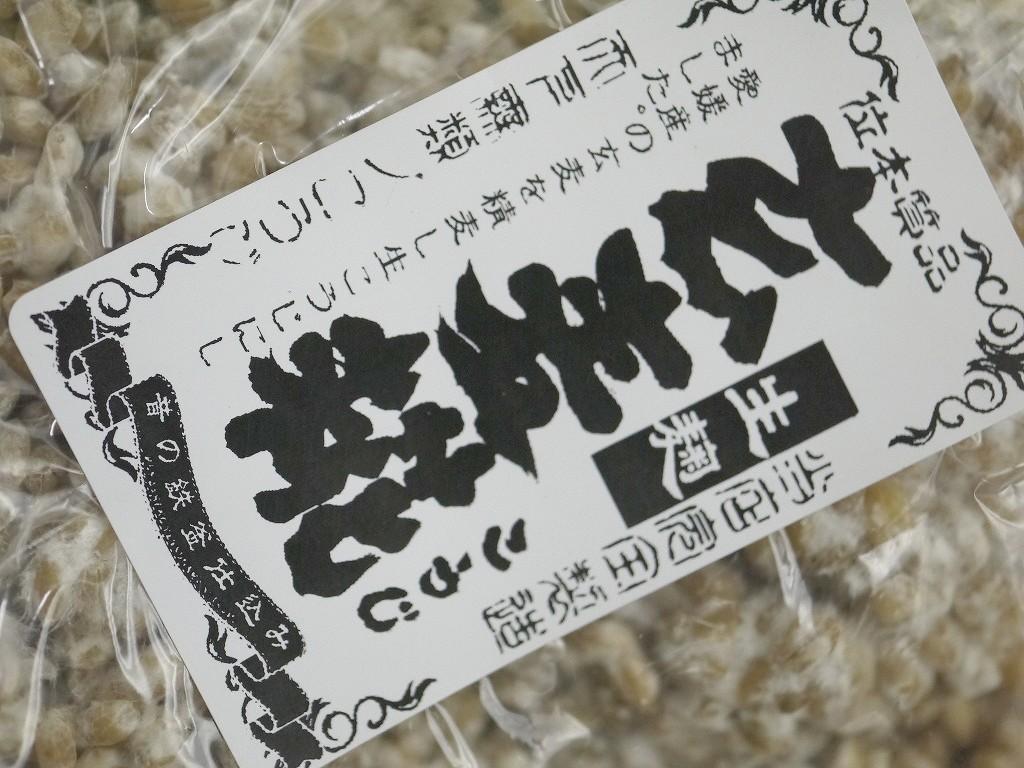 玄麦麹 生麹(1kg)