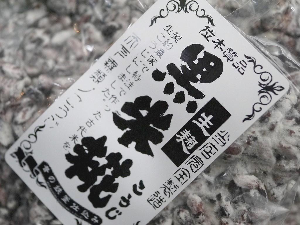 黒米麹 生麹(1kg)