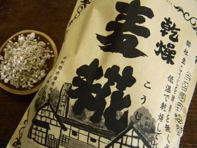 乾燥麦麹 乾燥麹(800g)