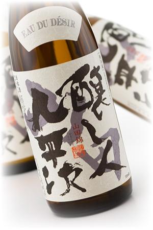 醸し人 九平次 -kuheiji-