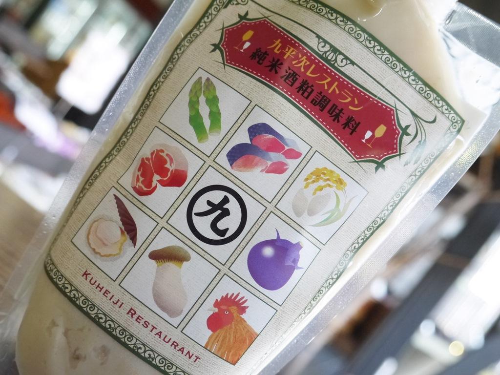 九平次レストラン 純米大吟醸酒粕調味料(350gCB)