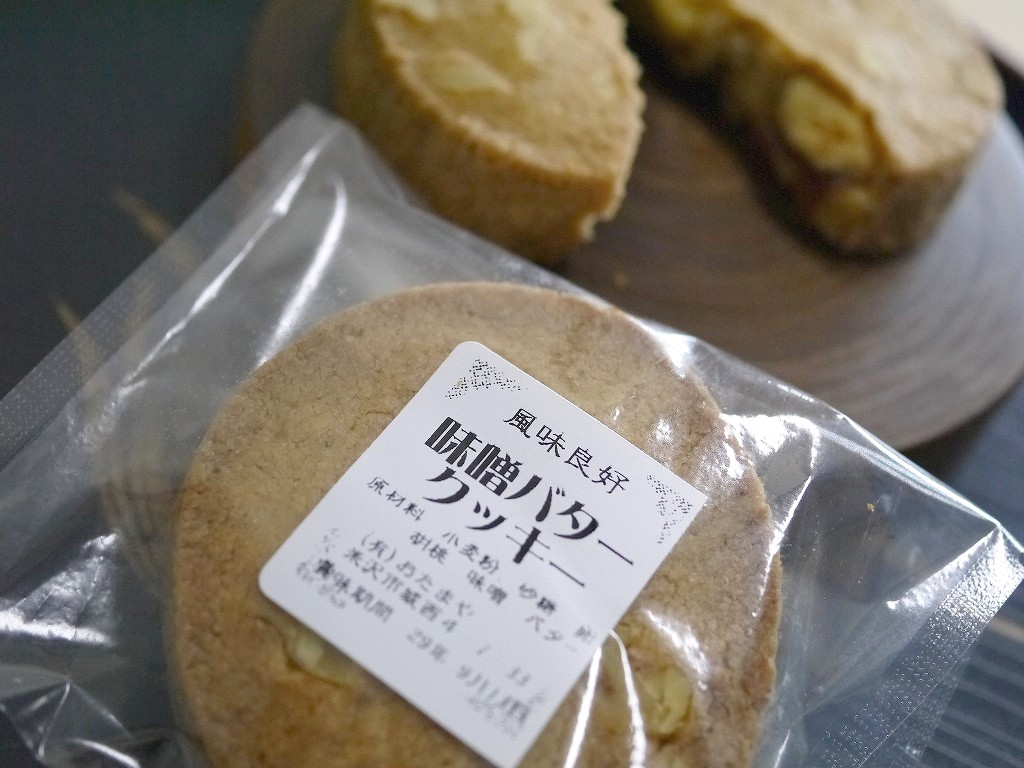 味噌バタークッキー(1枚)