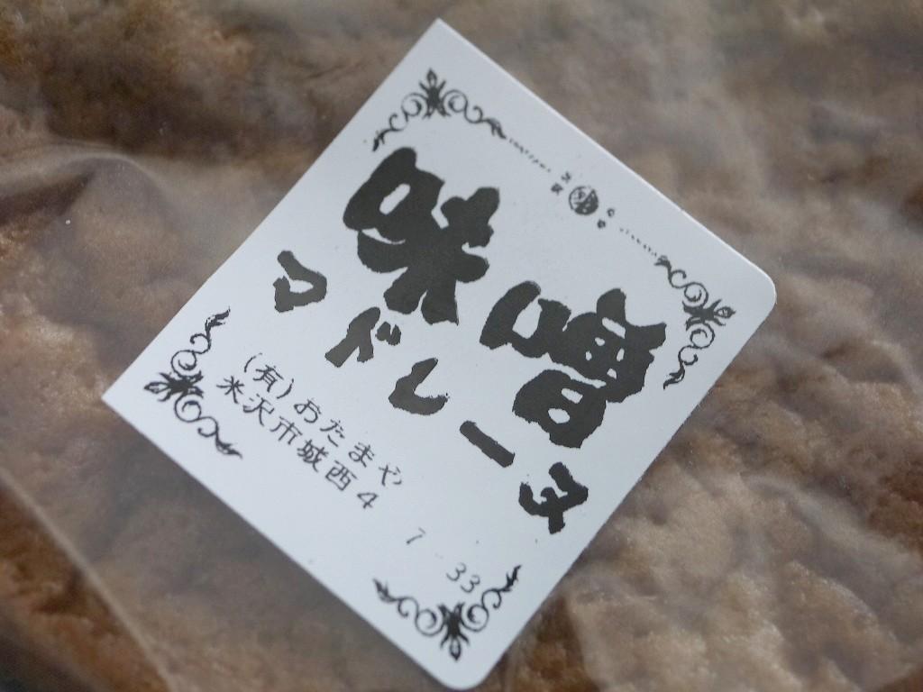味噌マドレーヌ(1個)