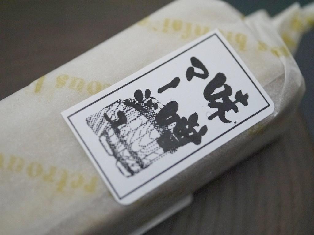味噌マージュ(1個)