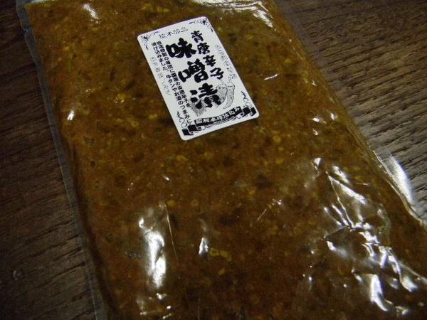 青唐辛子味噌漬け(400g)