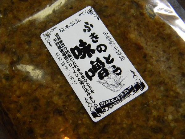 ふきのとう味噌(400g)