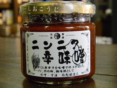 ニンニク辛味噌(150g瓶)