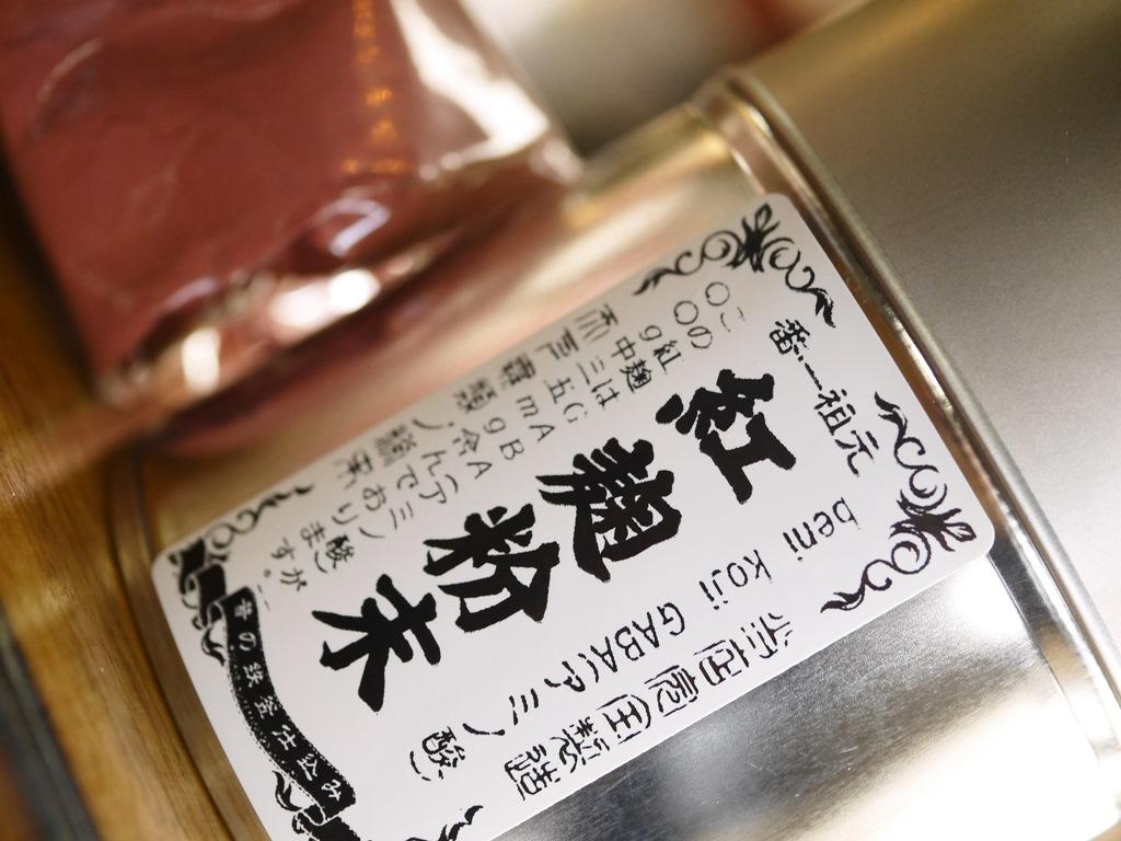 紅麹粉末 09(ゼロキュウ)GABA(100gブリキ缶 スプーン2種付)