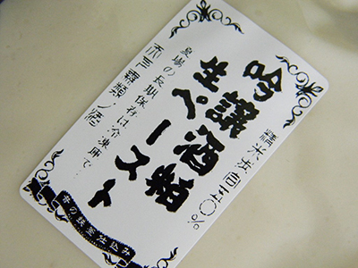 吟醸酒粕生ペースト(2kgCB)
