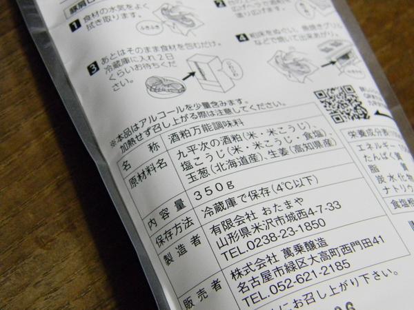 九平次レストラン 純米大吟醸酒粕調味料(1kg袋詰め)
