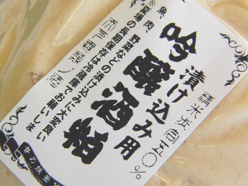 漬け込み用酒粕 練り粕(1kg)