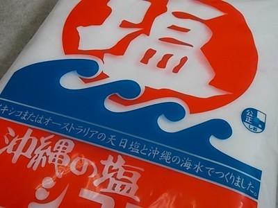 沖縄塩 シママース(4kg)