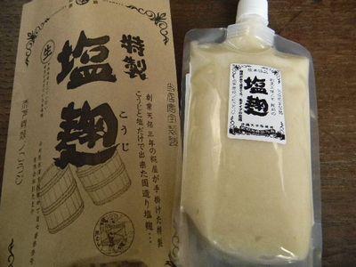塩麹(400gCB)