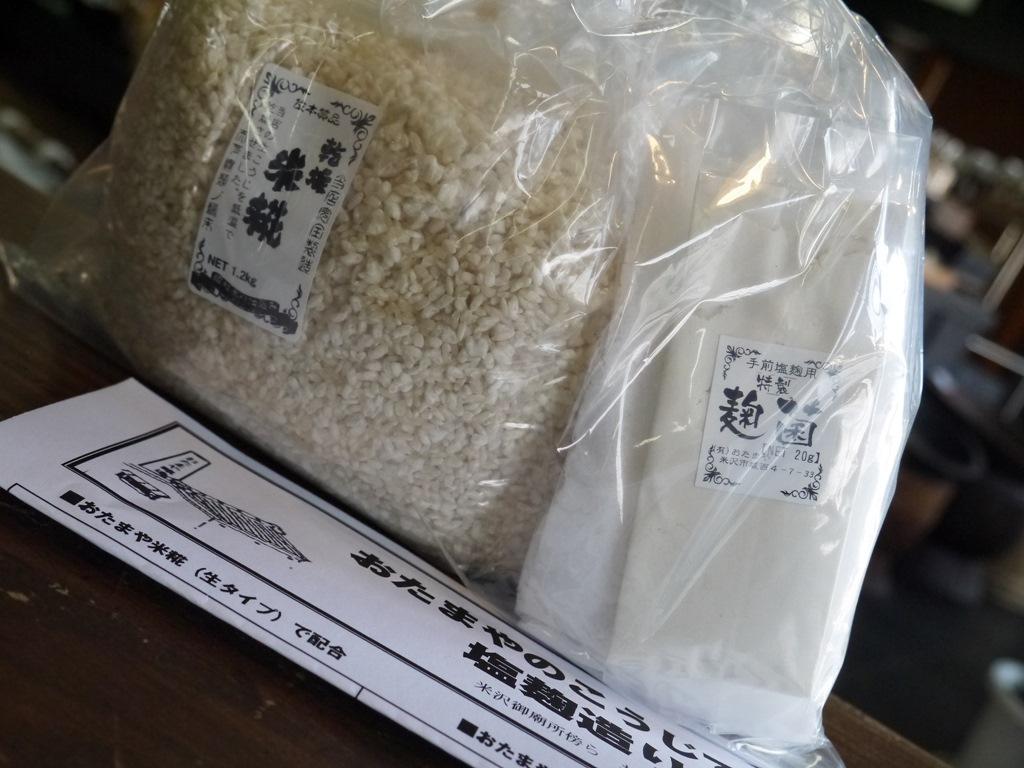 手前塩麹 手作り材料セット(4kg量)