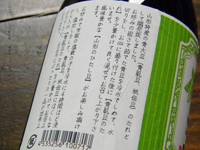 青肌豆のたれ(500ml瓶)
