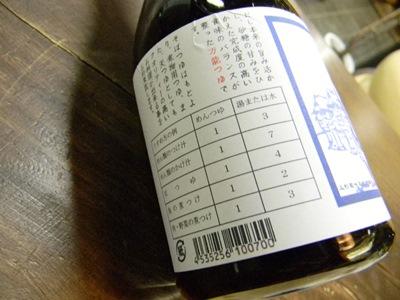 親方のつゆしだい(500ml瓶)