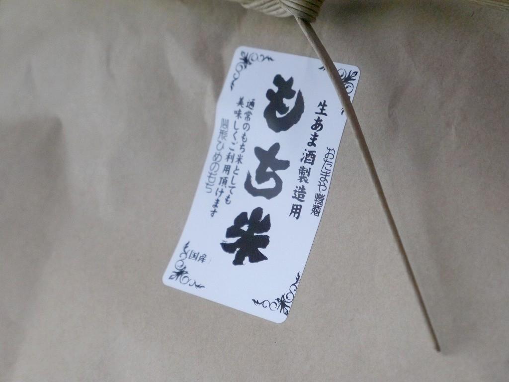 もち米(5kg)