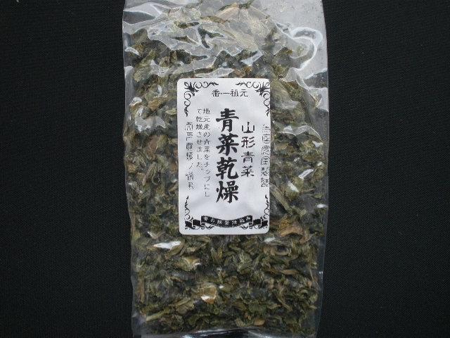 乾燥青菜(80g)