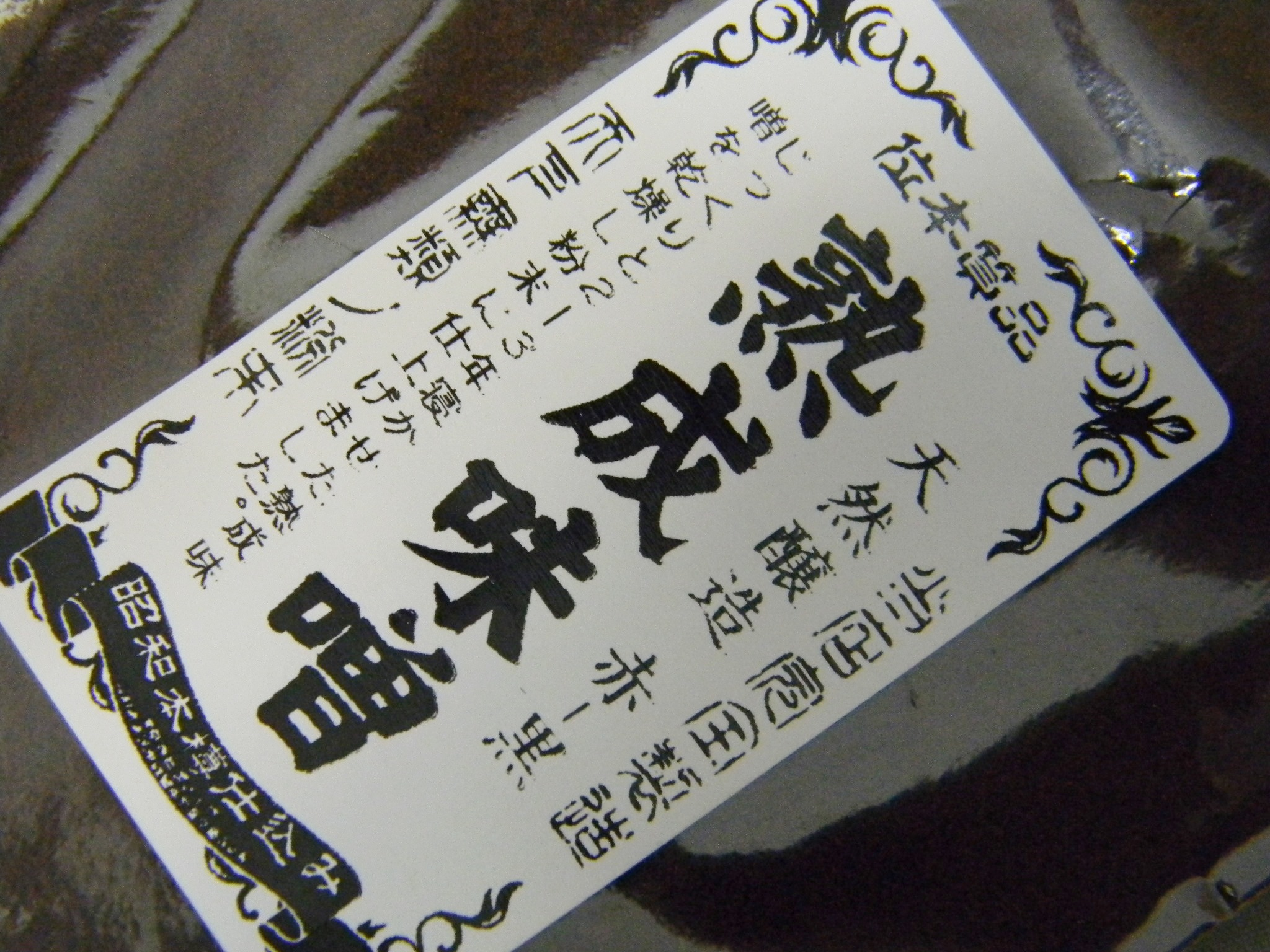 熟成味噌粉末(100g)