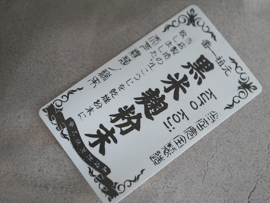 黒米麹粉末(1kg)