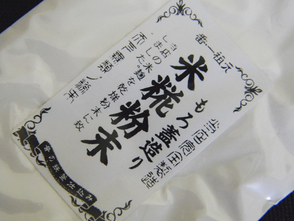 米麹粉末(100g)