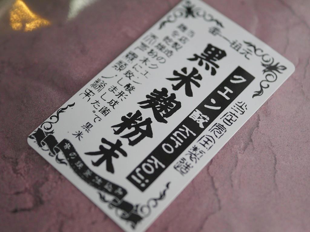 黒米麹粉末 クエン酸(100g)